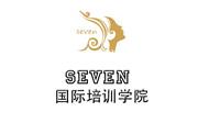 青岛seven国际化妆培训