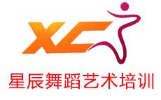 宁波星辰舞蹈艺术培训中心