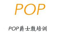 长沙POP爵士鼓俱乐部