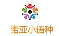濟南諾亞外語培訓logo