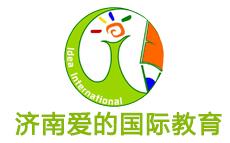济南爱的国际教育