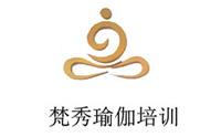 烟台梵秀瑜伽培训