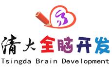 青岛清大全脑开发