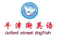 天津牛津街英语培训