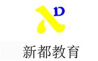 宁波新都教育