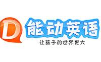 北京能动英语