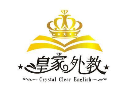 杭州皇家外教