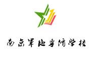 南京军地专修学校