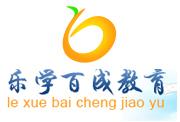 武汉乐学百成教育
