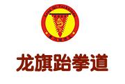 宁波龙旗跆拳道