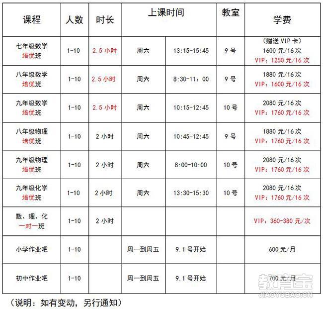 荆优启智教育2016年秋季课程表