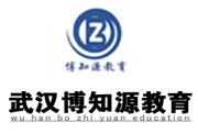 武汉博知源教育