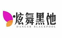 炫舞黑池舞蹈学校