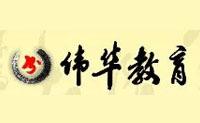 杭州伟华教育