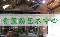 杭州青莲阁艺术中心