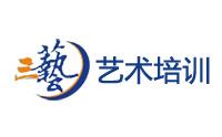 武汉三艺艺术培训中心