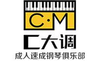 长沙C大调成人钢琴俱乐部