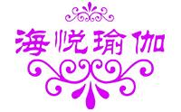 青岛海悦瑜伽会馆