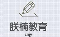 杭州朕楠教育