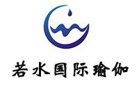 长沙若水国际瑜伽