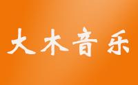 长沙大木音乐培训