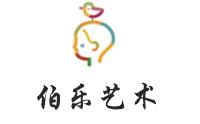 济南市伯乐艺术培训中心