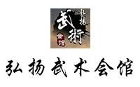 青岛弘扬武术会馆