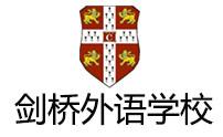青岛剑桥外语培训学校