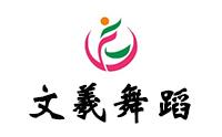 长沙文羲舞蹈艺术培训