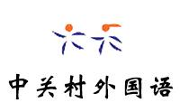 北京市中关村外国语学校