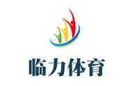 杭州临力体育