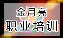 北京金月亮职业培训