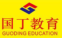 郑州国丁教育