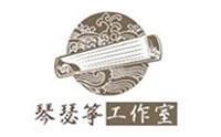 杭州琴瑟筝工作室