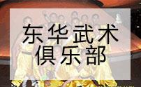 青岛东华武术活动学校