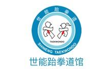 杭州世能跆拳道