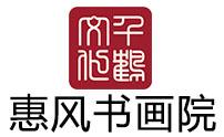 青岛惠风书画院