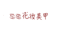 青岛58化装美甲
