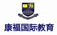 北京康福国际教育