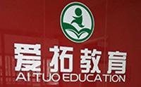 长沙爱拓教育