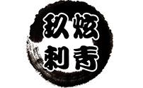 濟南玖炫文身刺青培訓logo