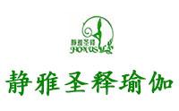 沈阳静雅圣释国际瑜伽学院