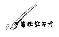 杭州笔耕轩画室