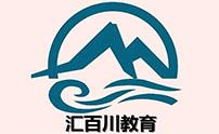 青岛汇百川教育