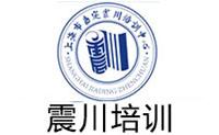 上海震川培训中心