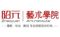 郑州昭元艺术学院