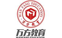 沈阳市万方职业培训学校