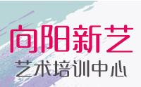 济南向阳新艺艺术培训中心