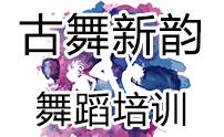 濟南古舞新韻舞蹈logo
