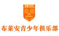 上海布莱安青少儿俱乐部logo